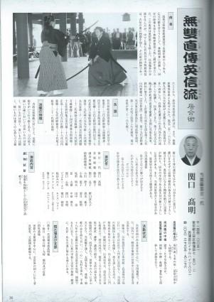 2011-34-nippon-kobudo-embu-sekiguchi-sensei