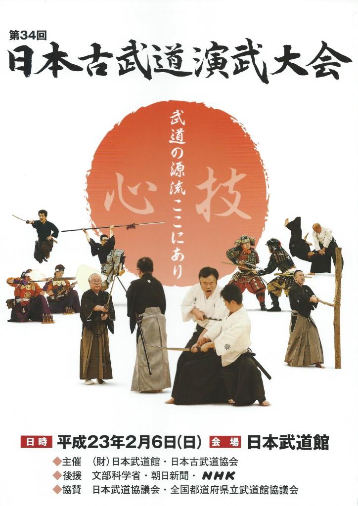 2011-34-nippon-kobudo-embu-taikai-in-tokyo