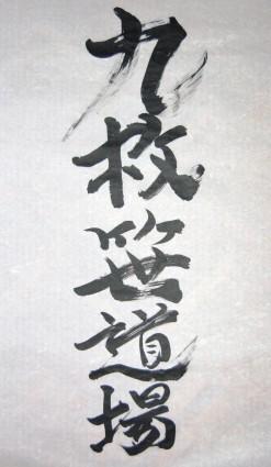 KUMAIZASA1