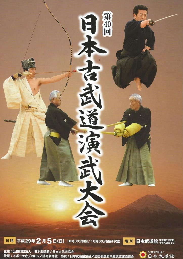 40-nippon-kobudo-embu-taikai-in-tokyo