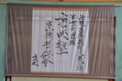 2014-18-Seishukai-004